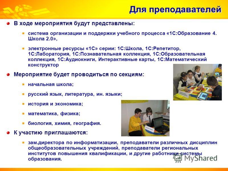 В ходе мероприятия будут представлены: система организации и поддержки учебного процесса «1С:Образование 4. Школа 2.0», электронные ресурсы «1С» серии: 1С:Школа, 1С:Репетитор, 1С:Лаборатория, 1С:Познавательная коллекция, 1С:Образовательная коллекция,