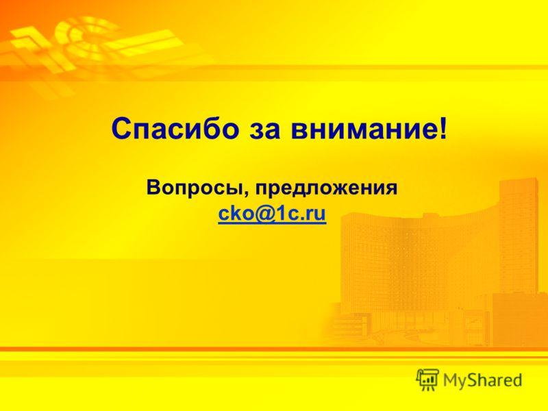 2-3 февраля 2010 г. Спасибо за внимание! Вопросы, предложения cko@1c.ru