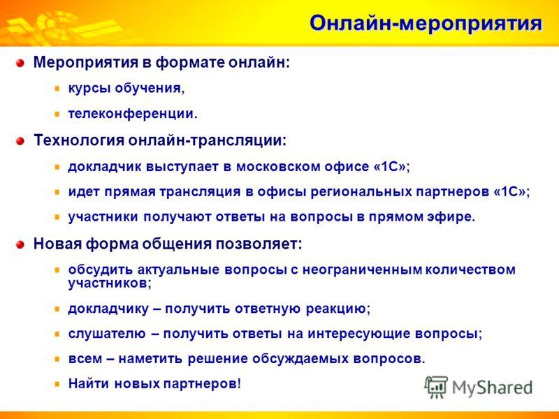 Мероприятия в формате онлайн: курсы обучения, телеконференции. Технология онлайн-трансляции: докладчик выступает в московском офисе «1С»; идет прямая трансляция в офисы региональных партнеров «1С»; участники получают ответы на вопросы в прямом эфире.
