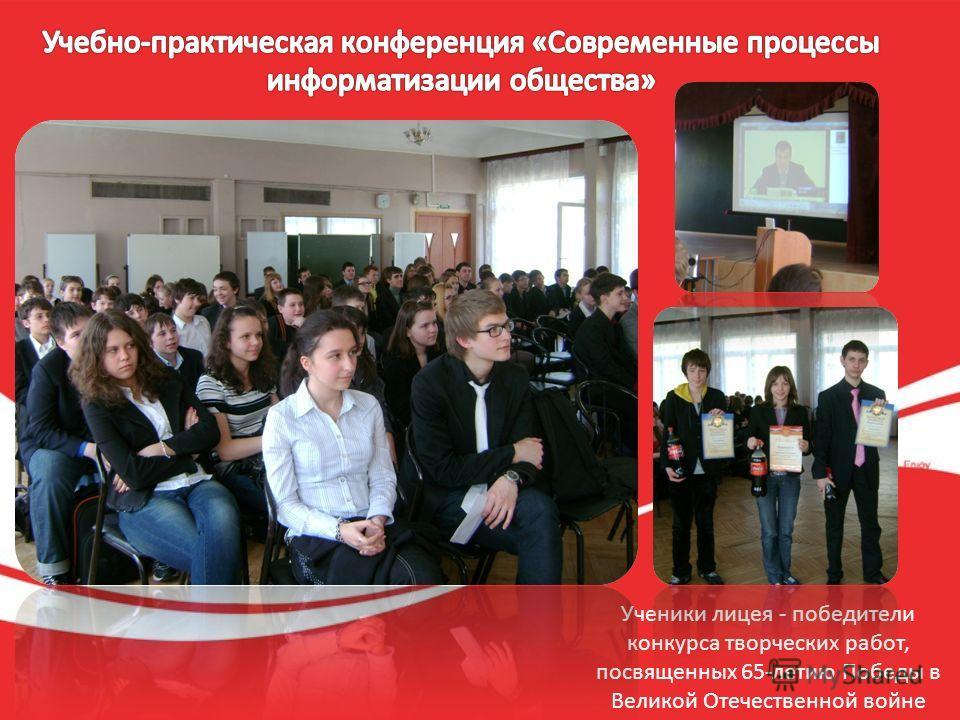 Ученики лицея - победители конкурса творческих работ, посвященных 65-летию Победы в Великой Отечественной войне