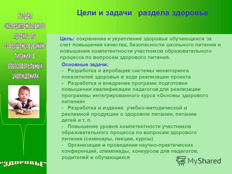 Презентация Проекта По Физкультуре В Детском Саду