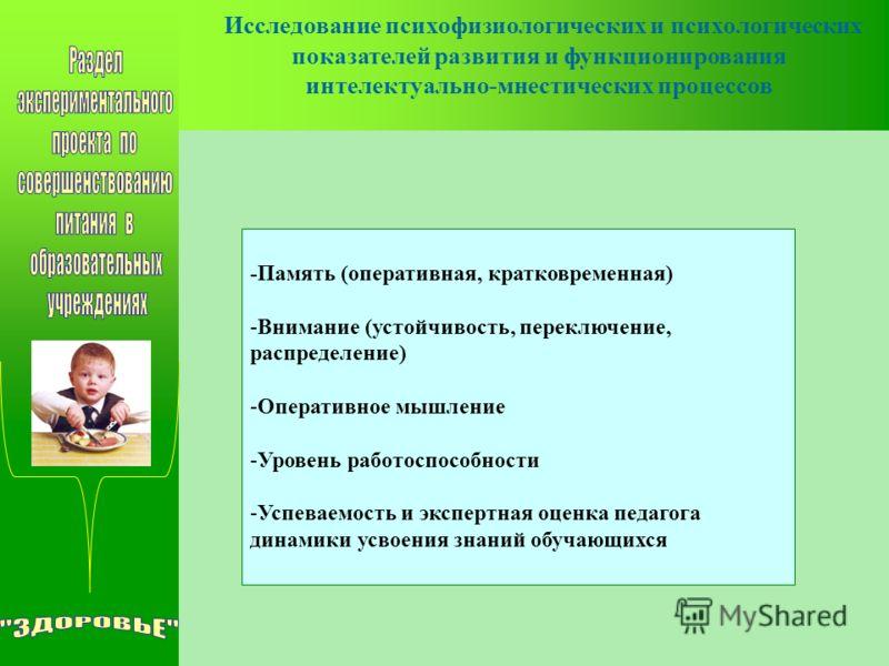 Исследование психофизиологических и психологических показателей развития и функционирования интелектуально-мнестических процессов -Память (оперативная, кратковременная) -Внимание (устойчивость, переключение, распределение) -Оперативное мышление -Уров
