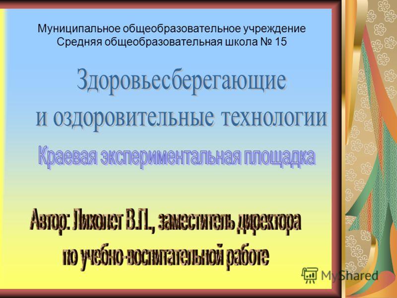 Муниципальное общеобразовательное учреждение Средняя общеобразовательная школа 15