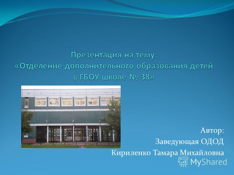 Автор: Заведующая ОДОД Кириленко Тамара Михайловна