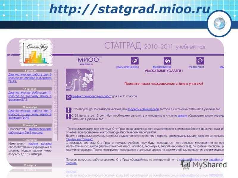 http://statgrad.mioo.ru