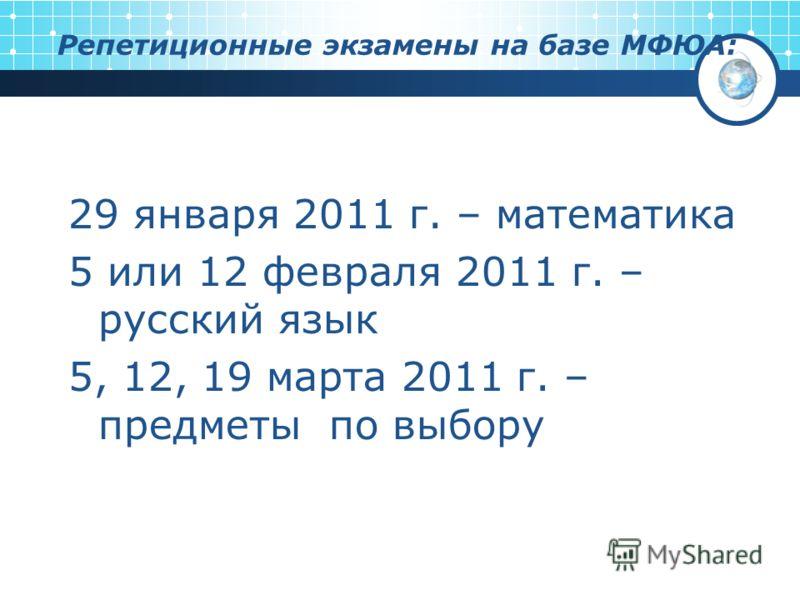 Репетиционные экзамены на базе МФЮА: 29 января 2011 г. – математика 5 или 12 февраля 2011 г. – русский язык 5, 12, 19 марта 2011 г. – предметы по выбору