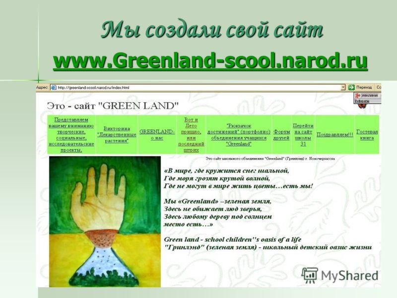 Мы создали свой сайт www.Greenland-scool.narod.ru www.Greenland-scool.narod.ru