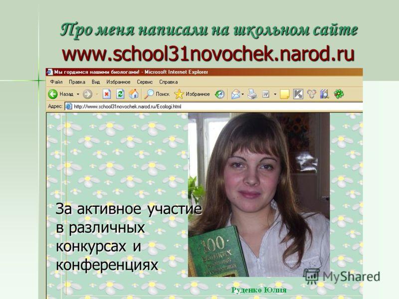 Про меня написали на школьном сайте www.school31novochek.narod.ru За активное участие в различных конкурсах и конференциях