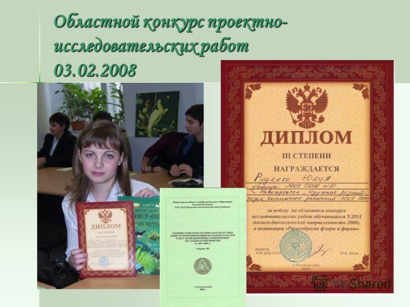 Областной конкурс проектно- исследовательских работ 03.02.2008
