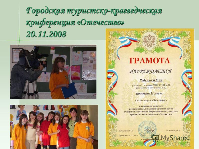 Городская туристско-краеведческая конференция «Отечество» 20.11.2008