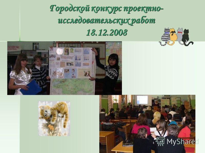 Городской конкурс проектно- исследовательских работ 18.12.2008