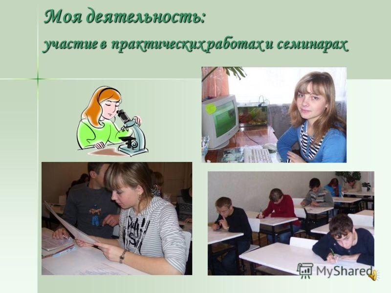 Моя деятельность: участие в практических работах и семинарах