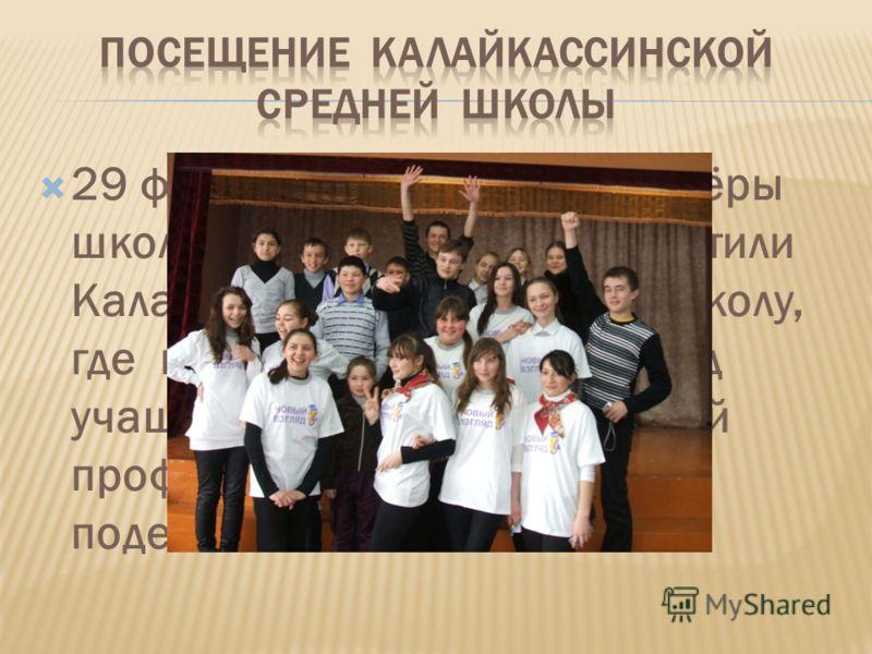 29 февраля 2012 года волонтёры школы в рамках проекта посетили Калайкассинскую среднюю школу, где команда выступила перед учащимися о работе по йодной профилактике в нашей школе, поделилась своим опытом.