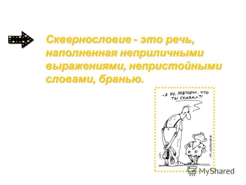 Сквернословие - это речь, наполненная неприличными выражениями, непристойными словами, бранью.
