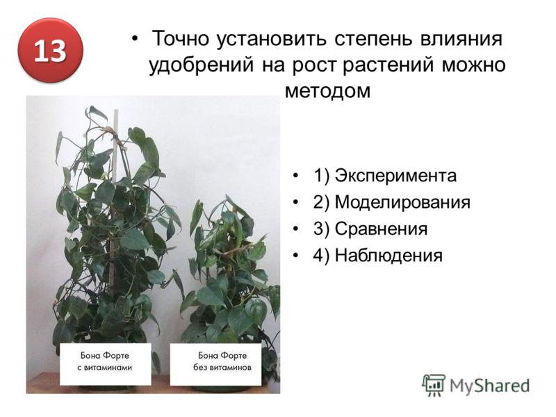 Точно установить степень влияния удобрений на рост растений можно методом 1) Эксперимента 2) Моделирования 3) Сравнения 4) Наблюдения 1313