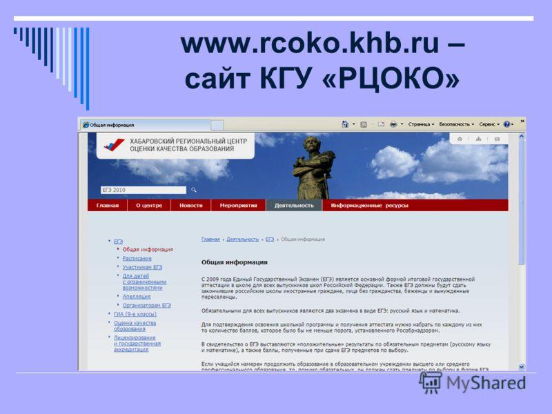 www.rcoko.khb.ru – cайт КГУ «РЦОКО»