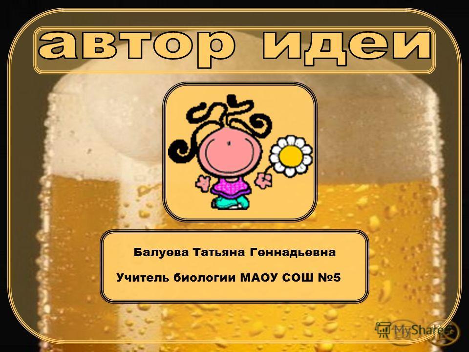 13 Балуева Татьяна Геннадьевна Учитель биологии МАОУ СОШ 5