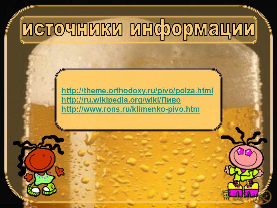 14 http://theme.orthodoxy.ru/pivo/polza.html http://ru.wikipedia.org/wiki/Пиво http://www.rons.ru/klimenko-pivo.htm