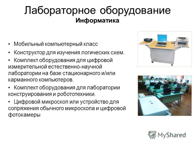 Лабораторное оборудование Информатика Мобильный компьютерный класс Конструктор для изучения логических схем. Комплект оборудования для цифровой измерительной естественно-научной лаборатории на базе стационарного и/или карманного компьютеров. Комплект