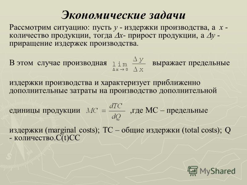 1)t = t – t 0 x = x – x 0 2) q = q(t 1 ) - q(t 0 ) f = f(x) – f(x 0 ) 3). 4). А л г о р и т м На языке предмета На математическом языке