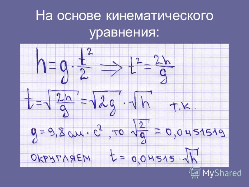 На основе кинематического уравнения: