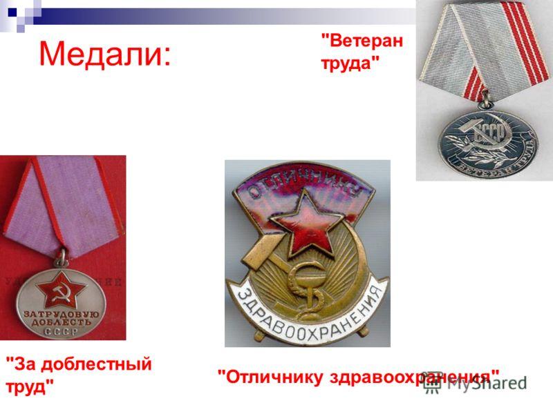 Медали: Ветеран труда За доблестный труд Отличнику здравоохранения