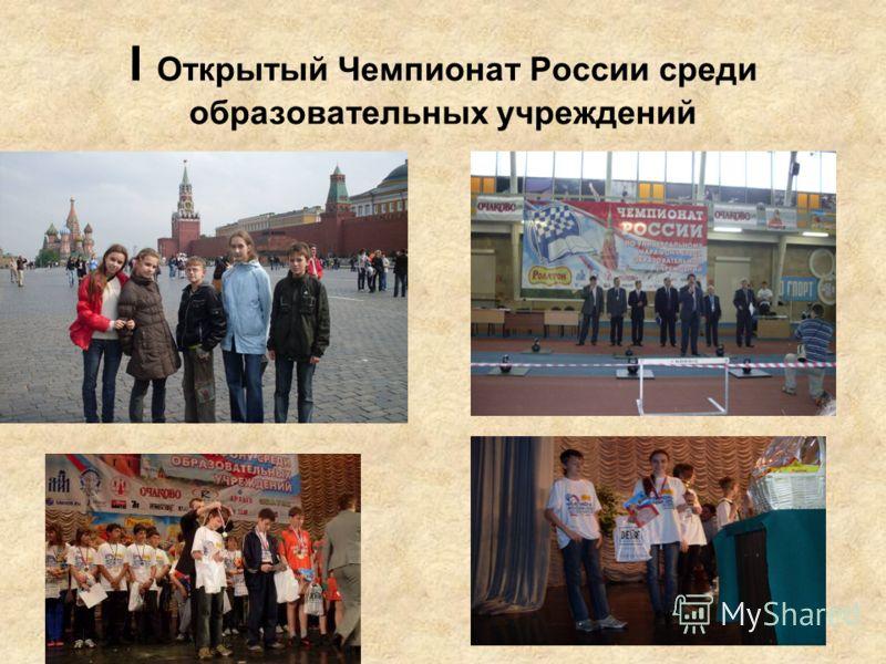 I Открытый Чемпионат России среди образовательных учреждений