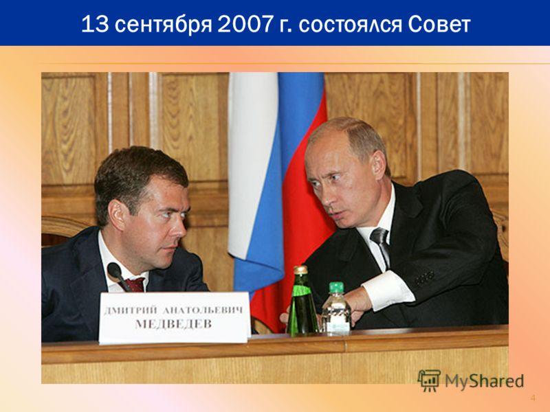 4 13 сентября 2007 г. состоялся Совет