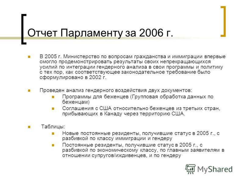 Отчет Парламенту за 2006 г. В 2005 г. Министерство по вопросам гражданства и иммиграции впервые смогло продемонстрировать результаты своих непрекращающихся усилий по интеграции гендерного анализа в свои программы и политику с тех пор, как соответству