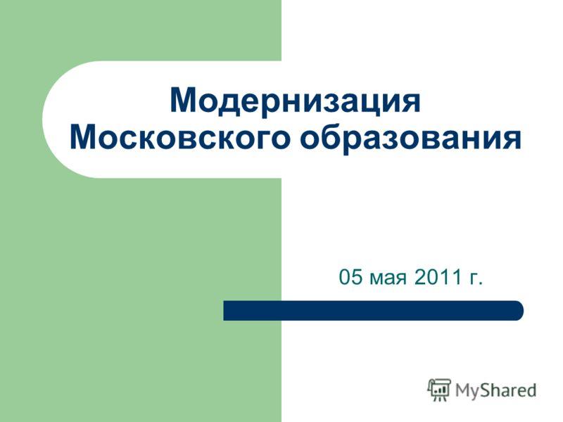Модернизация Московского образования 05 мая 2011 г.