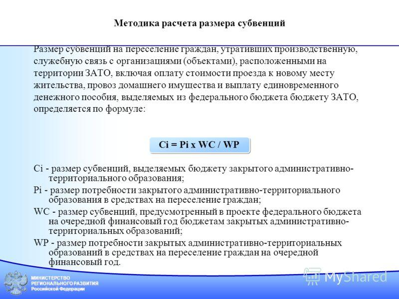 МИНИСТЕРСТВО РЕГИОНАЛЬНОГО РАЗВИТИЯ Российской Федерации Методика расчета размера субвенций Размер субвенций на переселение граждан, утративших производственную, служебную связь с организациями (объектами), расположенными на территории ЗАТО, включая