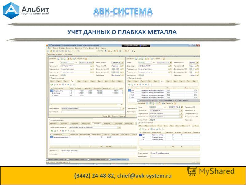 УЧЕТ ДАННЫХ О ПЛАВКАХ МЕТАЛЛА (8442) 24-48-82, chief@avk-system.ru