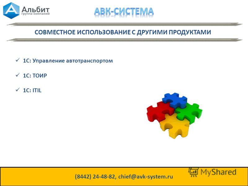 СОВМЕСТНОЕ ИСПОЛЬЗОВАНИЕ С ДРУГИМИ ПРОДУКТАМИ (8442) 24-48-82, chief@avk-system.ru 1С: Управление автотранспортом 1С: ТОИР 1С: ITIL