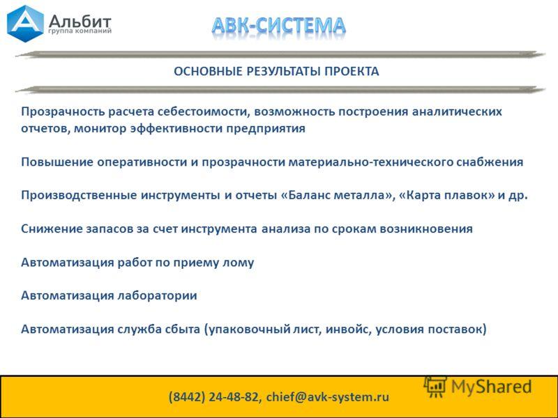ОСНОВНЫЕ РЕЗУЛЬТАТЫ ПРОЕКТА (8442) 24-48-82, chief@avk-system.ru Прозрачность расчета себестоимости, возможность построения аналитических отчетов, монитор эффективности предприятия Повышение оперативности и прозрачности материально-технического снабж