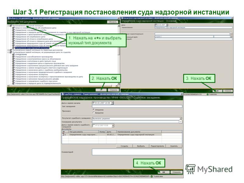 Шаг 3.1 Регистрация постановления суда надзорной инстанции 1. Нажать на «+» и выбрать нужный тип документа 2. Нажать ОК3. Нажать ОК 4. Нажать ОК