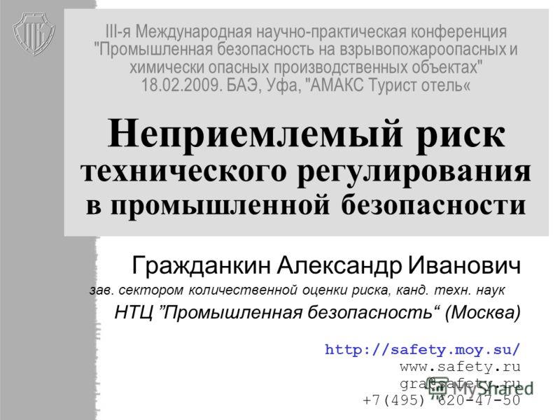 III-я Международная научно-практическая конференция