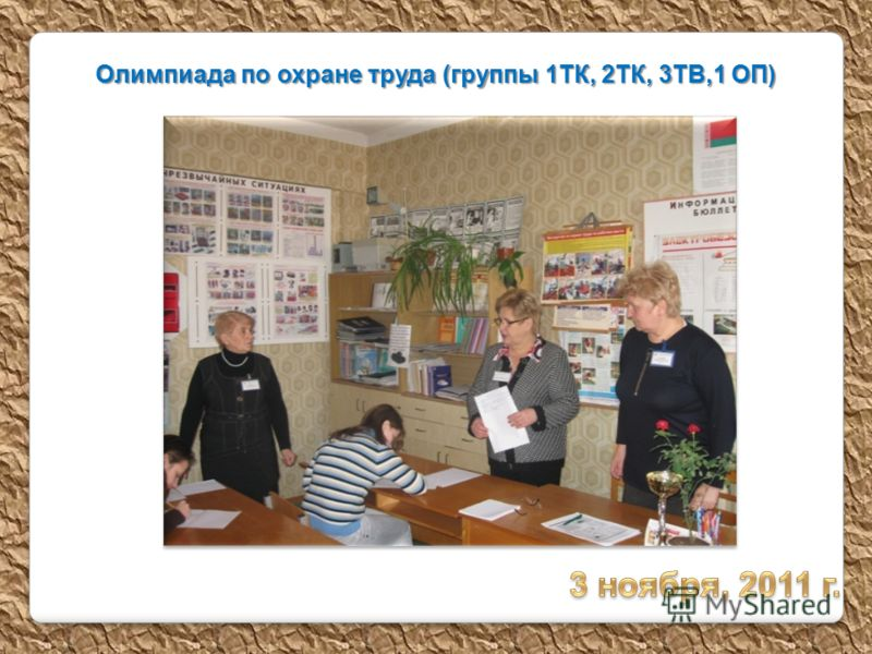 Олимпиада по охране труда (группы 1ТК, 2ТК, 3ТВ,1 ОП)