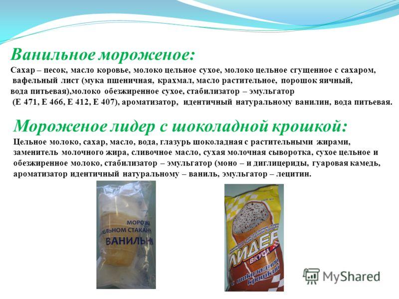 Ванильное мороженое: Сахар – песок, масло коровье, молоко цельное сухое, молоко цельное сгущенное с сахаром, вафельный лист (мука пшеничная, крахмал, масло растительное, порошок яичный, вода питьевая),молоко обезжиренное сухое, стабилизатор – эмульга