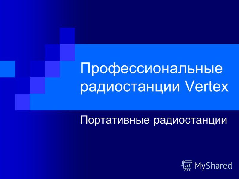 Профессиональные радиостанции Vertex Портативные радиостанции