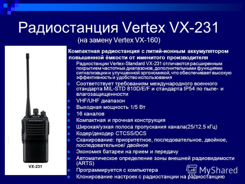 Радиостанция Vertex VX-231 (на замену Vertex VX-160) Компактная радиостанция с литий-ионным аккумулятором повышенной ёмкости от именитого производителя Радиостанции Vertex-Standard VX-231 отличаются расширенным покрытием частотных диапазонов, дополни