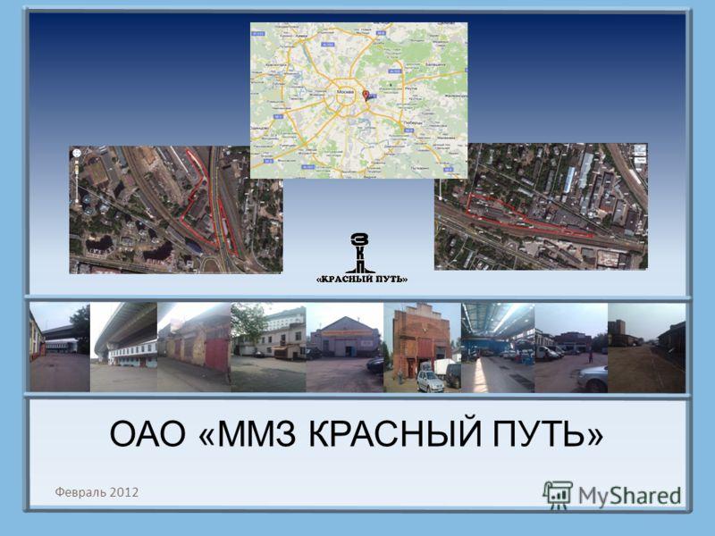 ОАО «ММЗ КРАСНЫЙ ПУТЬ» Февраль 2012