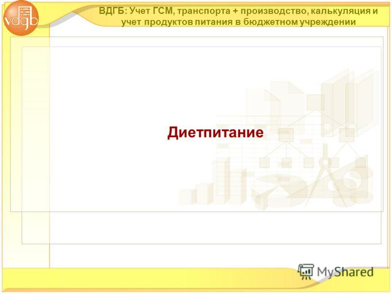 Диетпитание ВДГБ: Учет ГСМ, транспорта + производство, калькуляция и учет продуктов питания в бюджетном учреждении