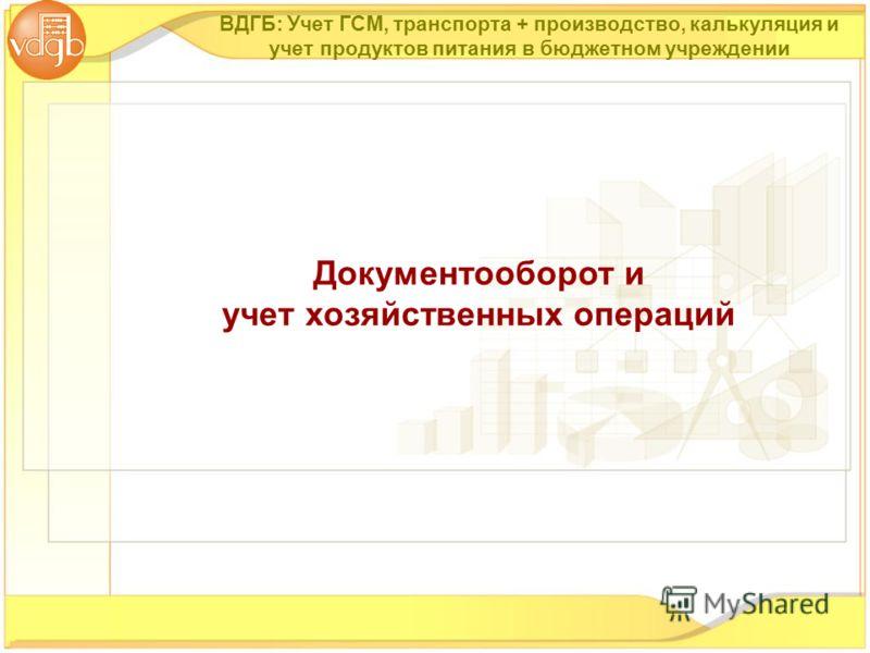 Документооборот и учет хозяйственных операций ВДГБ: Учет ГСМ, транспорта + производство, калькуляция и учет продуктов питания в бюджетном учреждении
