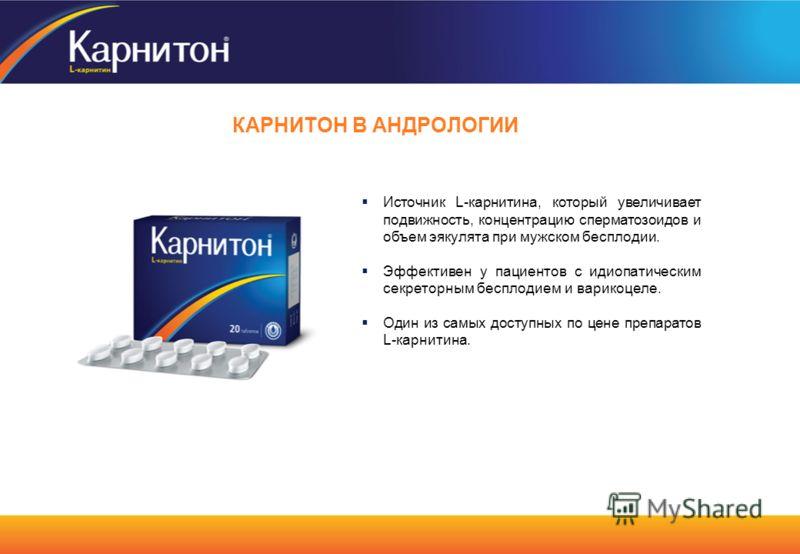 Источник L-карнитина, который увеличивает подвижность, концентрацию сперматозоидов и объем эякулята при мужском бесплодии. Эффективен у пациентов с идиопатическим секреторным бесплодием и варикоцеле. Один из самых доступных по цене препаратов L-карни