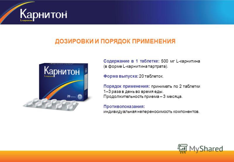 Содержание в 1 таблетке: 500 мг L-карнитина (в форме L-карнитина тартрата). Форма выпуска: 20 таблеток. Порядок применения: принимать по 2 таблетки 1–3 раза в день во время еды. Продолжительность приема – 3 месяца. Противопоказания: индивидуальная не
