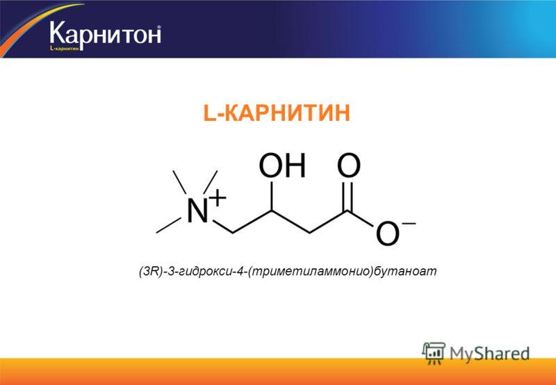 L-КАРНИТИН (3R)-3-гидрокси-4-(триметиламмонио)бутаноат