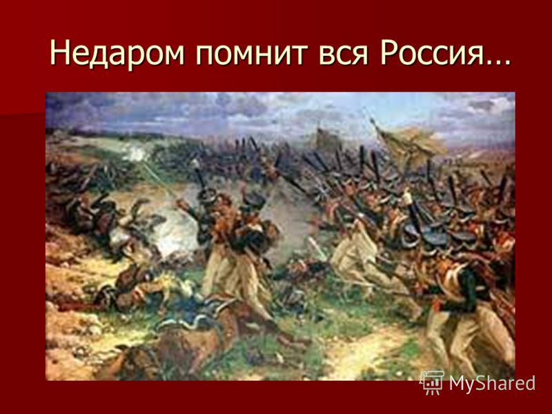 Недаром помнит вся Россия…