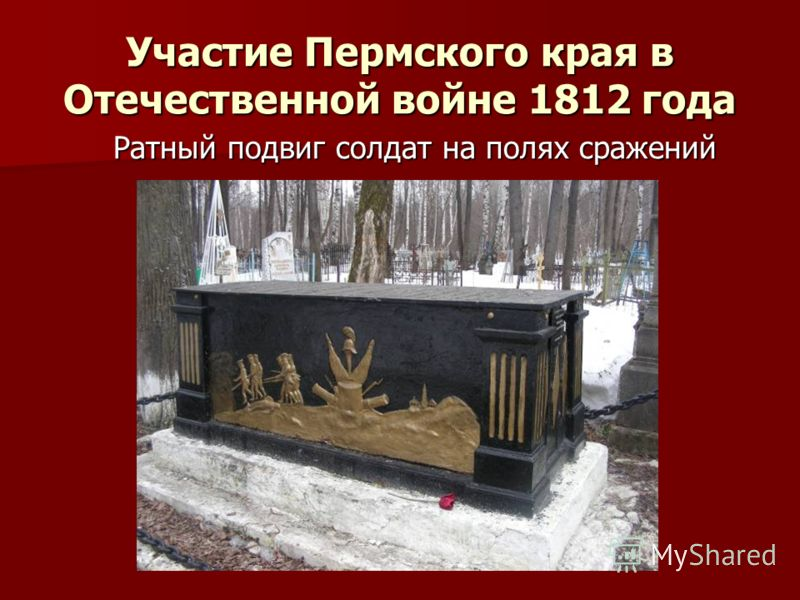 Участие Пермского края в Отечественной войне 1812 года Ратный подвиг солдат на полях сражений