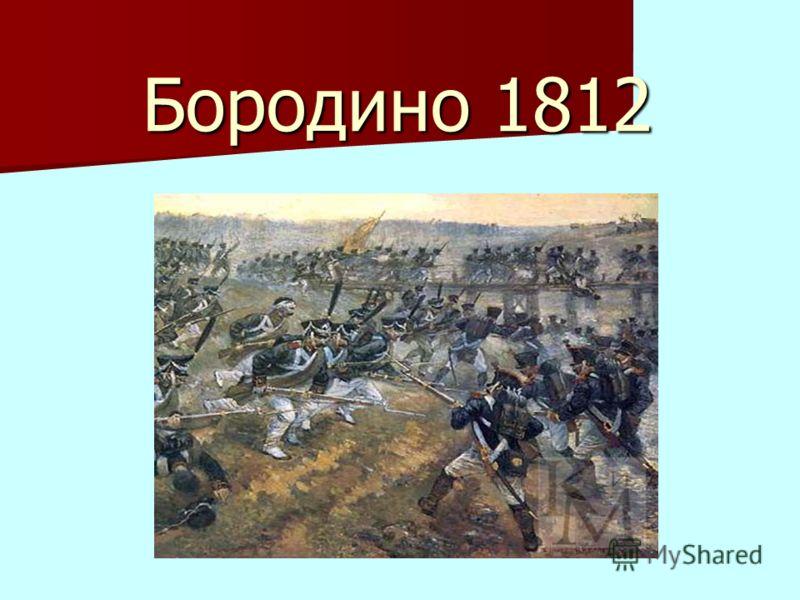 Бородино 1812 Бородино 1812