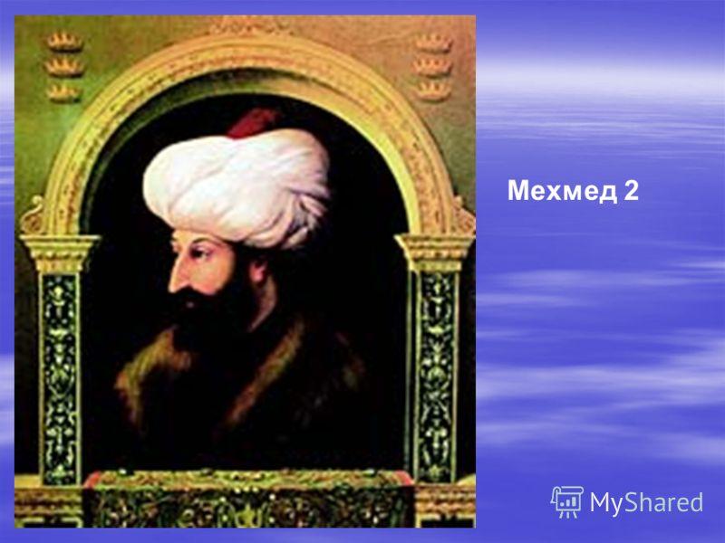Мехмед 2